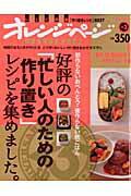 【楽天ブックスならいつでも送料無料】好評の「忙しい人のための作り置き」レシピを集めました。