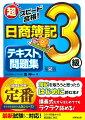 超スピード合格!日商簿記3級テキスト&問題集(第5版)