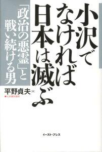 【送料無料】小沢でなければ日本は滅ぶ [ 平野貞夫 ]