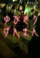 ゆびきりげんまん (LINE文庫)