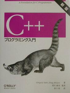 【送料無料】C++プログラミング入門新版