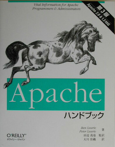 Apacheハンドブック第3版