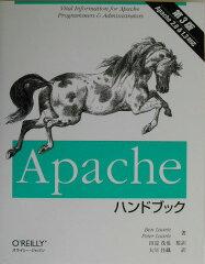 【送料無料】Apacheハンドブック第3版 [ ベン・ロ-リ- ]
