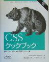 【送料無料】CSSクックブック