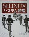 SELinuxシステム管理
