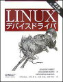 Linuxデバイスドライバ第3版