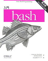 入門bash第3版