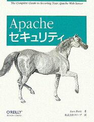 【送料無料】Apacheセキュリティ