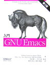 入門GNU Emacs第3版