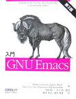 入門GNU Emacs第3版 [ デブラ・カメロン ]