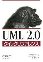 UML 2.0クイックリファレンス