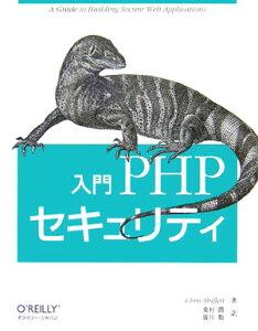 【楽天ブックスならいつでも送料無料】入門PHPセキュリティ [ クリス・シフレット ]