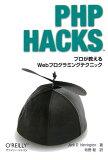 PHP HACKS [ ジャック?D.ヘリントン ]