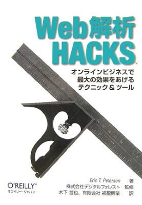 【送料無料】Web解析HACKS