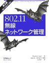 802.11無線ネットワーク管理第2版 802.11a/g/