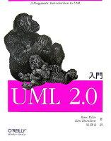 入門UML 2.0