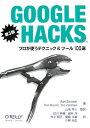 GOOGLE HACKS第3版