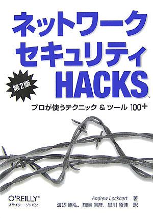 ネットワークセキュリティHACKS第2版画像
