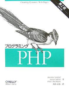 【送料無料】プログラミングPHP第2版 [ ラスマス・ラードフ ]