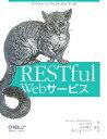【送料無料】RESTful Webサ-ビス [ レオナルド・リチャ-ドソン ]