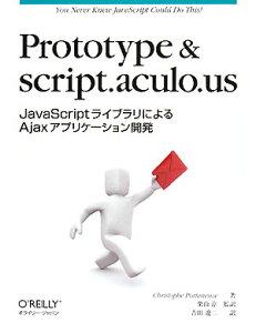 【送料無料】Prototype & script.aculo.us