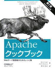 【送料無料】Apacheクックブック第2版 [ ケン・コ-ル ]