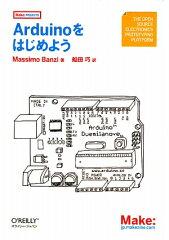 【送料無料】Arduinoをはじめよう