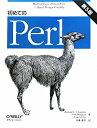 初めてのPerl第5版