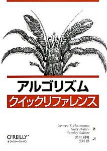 【送料無料】アルゴリズムクイックリファレンス