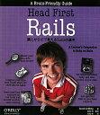 【送料無料】Head first Rails