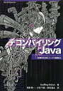 デコンパイリングJava