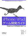 iPhone/iPadゲーム開発ガイド