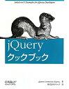 【送料無料】jQueryクックブック