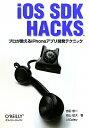 【送料無料】iOS SDK Hacks