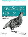 【送料無料】JavaScriptパターン [ ストヤン・ステファノフ ]