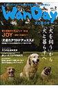 WanDay(2)