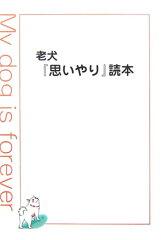 【送料無料】老犬『思いやり』読本