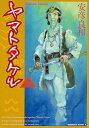 ヤマトタケル(2) (カドカワコミックスA) [ 安彦良和 ]