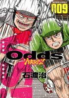 Odds VS! 9巻