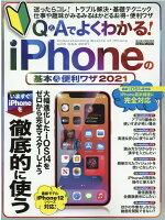 Q&Aでよくわかる!iPhoneの基本&便利ワザ(2021)