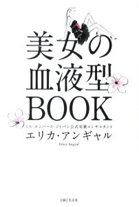 【送料無料】美女の血液型BOOK