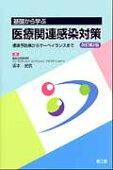 基礎から学ぶ医療関連感染対策改訂第2版