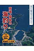 【送料無料】宮城・福島の海釣り