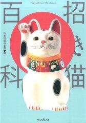 【楽天ブックスならいつでも送料無料】招き猫百科 [ 荒川千尋 ]
