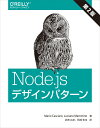 Node.js デザインパターン 第2版 [ Mario Casciaro ]