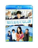 県庁おもてなし課 Blu-ray スタンダード・エディション 【Blu-ray】