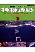 【送料無料】神明・播磨・但馬・鳥取の「波止釣り」「投げ釣り」「SWルア-」