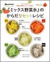 【送料無料】『ミックス野菜氷』のからだリセットレシピ [ 小田真規子 ]