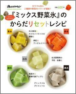 【楽天ブックスなら送料無料】『ミックス野菜氷』のからだリセットレシピ [ 小田真規子 ]