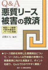 Q&A悪質リース被害の救済 電話リース被害大阪弁護団のノウ・ハウと実践 [ 高橋正人 ]